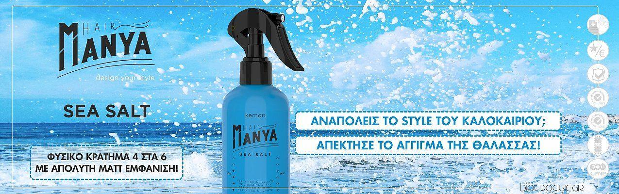 Hair Manya Sea Salt αλάτι σε σπρέυ